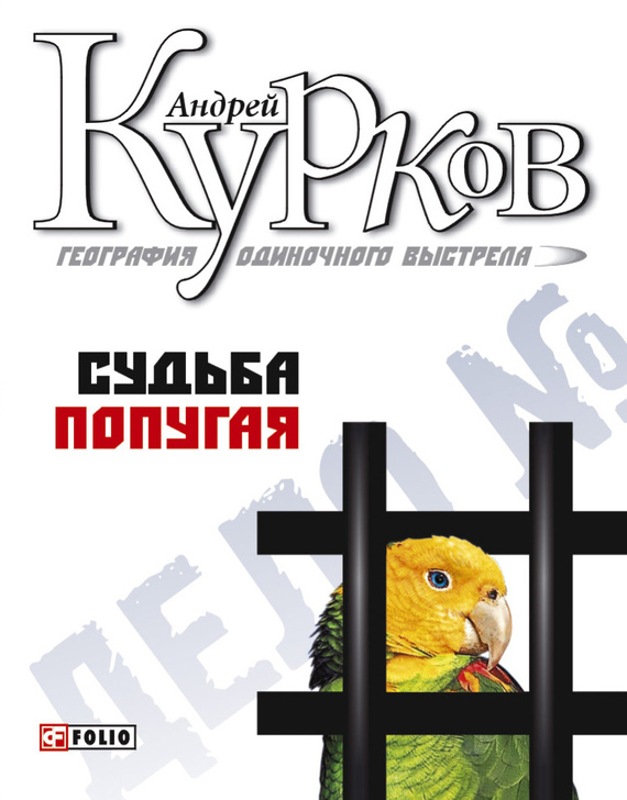 Андрей Курков Судьба попугая андрей курков география одиночного выстрела комплект из 3 книг