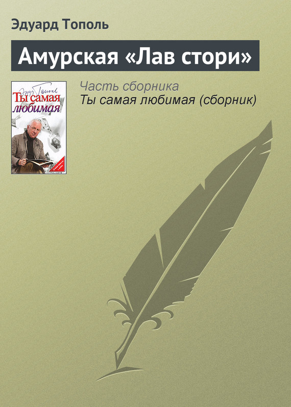 Эдуард Тополь Амурская «Лав стори»