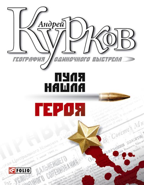 Андрей Курков Пуля нашла героя как еще героя в cultures