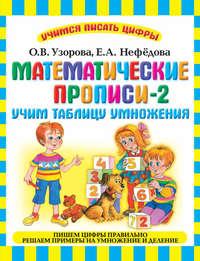 Узорова, О. В.  - Математические прописи-2. Учим таблицу умножения