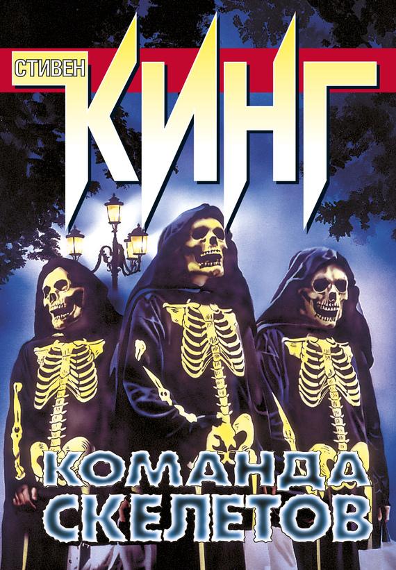 Обложка книги Команда скелетов (сборник), автор Кинг, Стивен