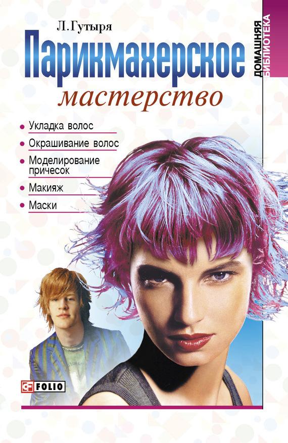 Книга волосы скачать бесплатно