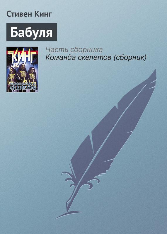 Обложка книги Бабуля, автор Кинг, Стивен