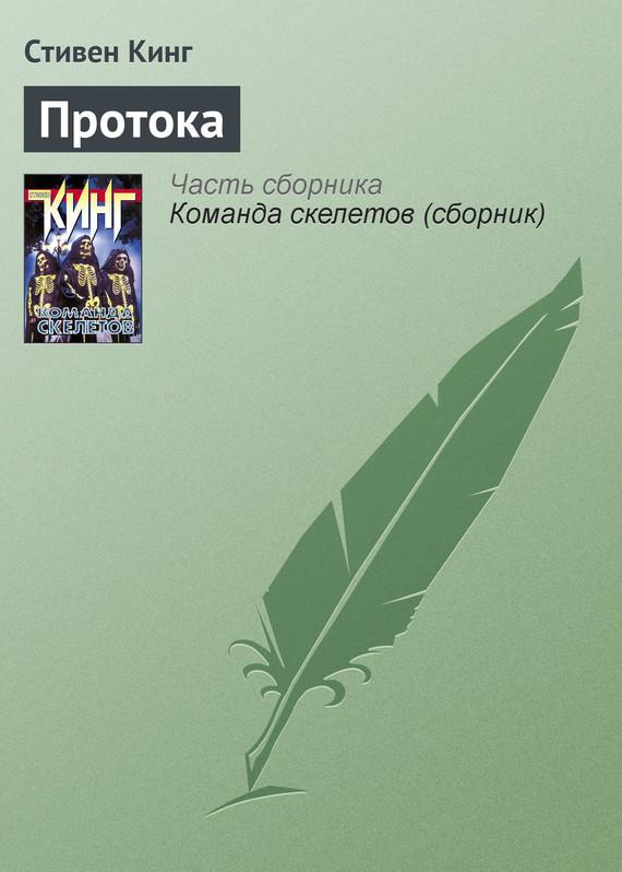 Стивен Кинг Протока
