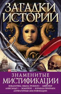 Балазанова, О. Е.  - Знаменитые мистификации