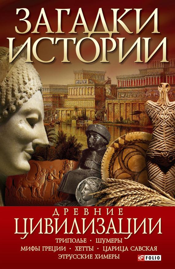 А. Э. Ермановская Древние цивилизации