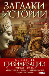 Ермановская, А. Э.  - Древние цивилизации