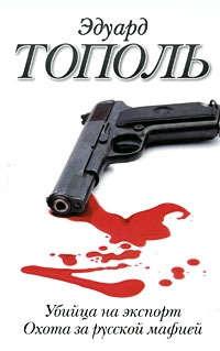 Тополь, Эдуард  - Убийца на экспорт. Охота за русской мафией