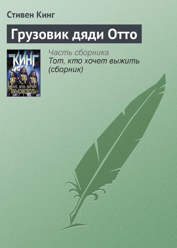 Обложка книги Грузовик дяди Отто, автор Кинг, Стивен