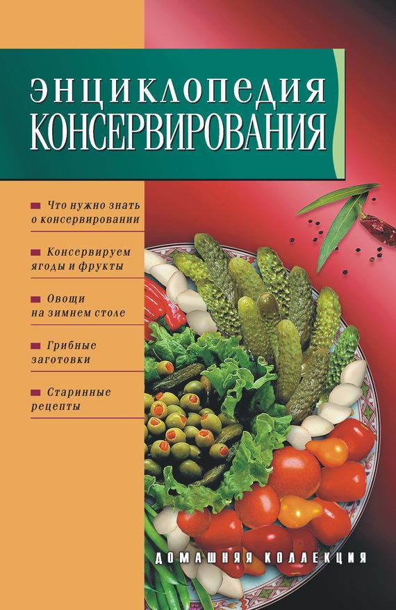 Отсутствует Энциклопедия консервирования фотообои 134х98см дары лета