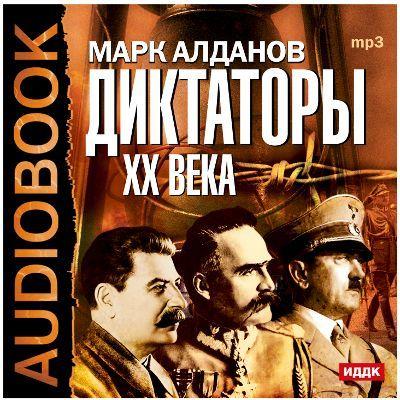 Марк Алданов Диктаторы ХХ века. Сталин, Гитлер, Пилсудский овери ричард сталин и гитлер
