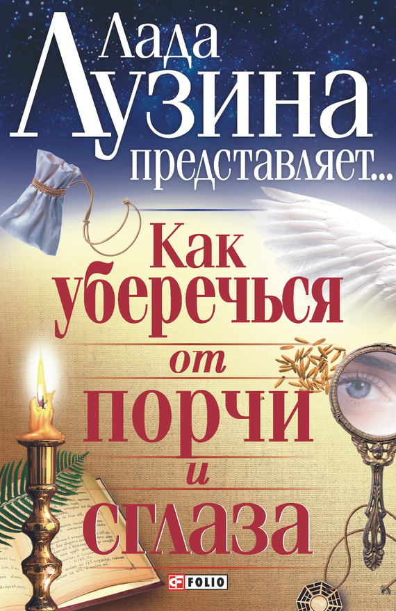 Обложка книги Как уберечься от порчи и сглаза, автор Лузина, Лада