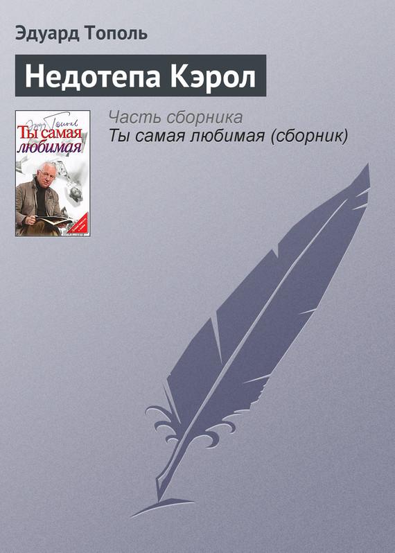 Эдуард Тополь Недотепа Кэрол что можно в дьюти фри в домодедово