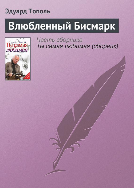 Эдуард Тополь Влюбленный Бисмарк