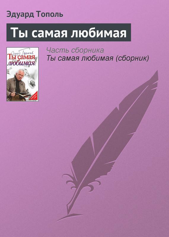 Эдуард Тополь Ты самая любимая тополь эдуард владимирович 18 или последний аргумент