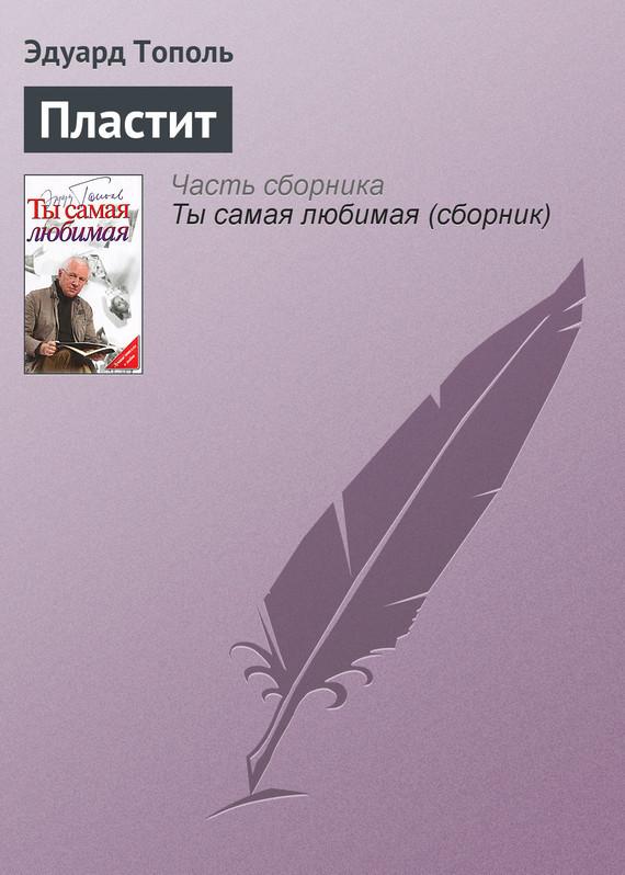 Эдуард Тополь Пластит тополь эдуард владимирович 18 или последний аргумент