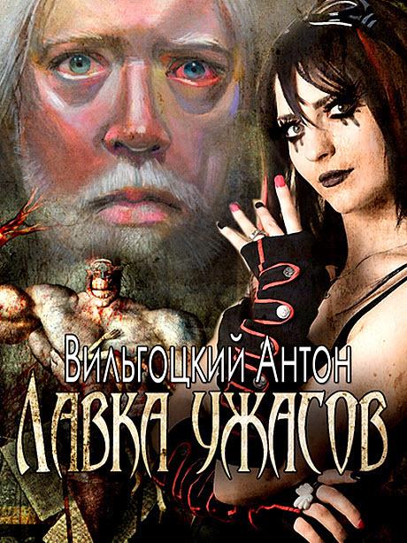Антон Вильгоцкий - Лавка ужасов