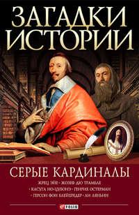 Згурская, М. П.  - Серые кардиналы