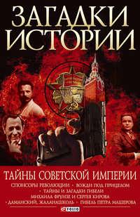 Хорошевский, А. Ю.  - Тайны советской империи
