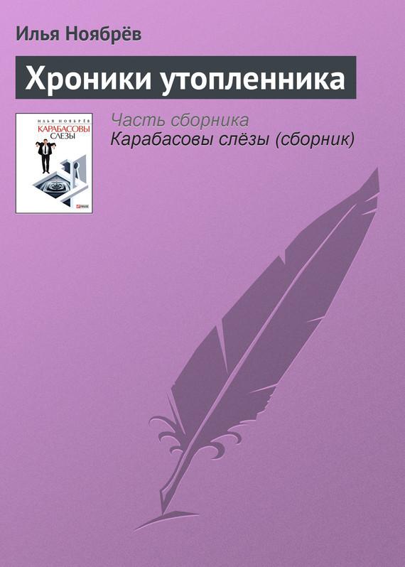 Илья Ноябрёв Хроники утопленника