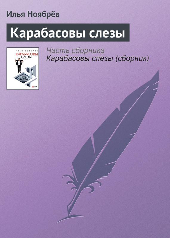 Илья Ноябрёв - Карабасовы слезы