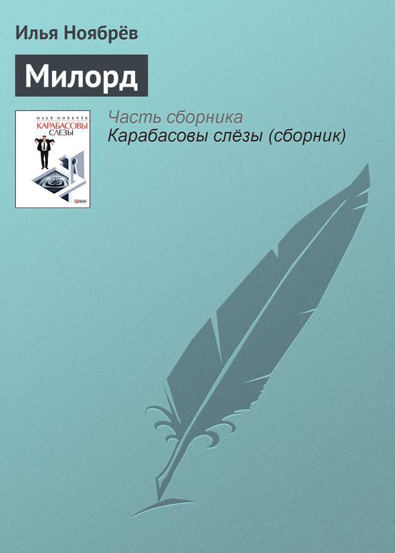 Илья Ноябрёв Милорд под покровом ночи dvd