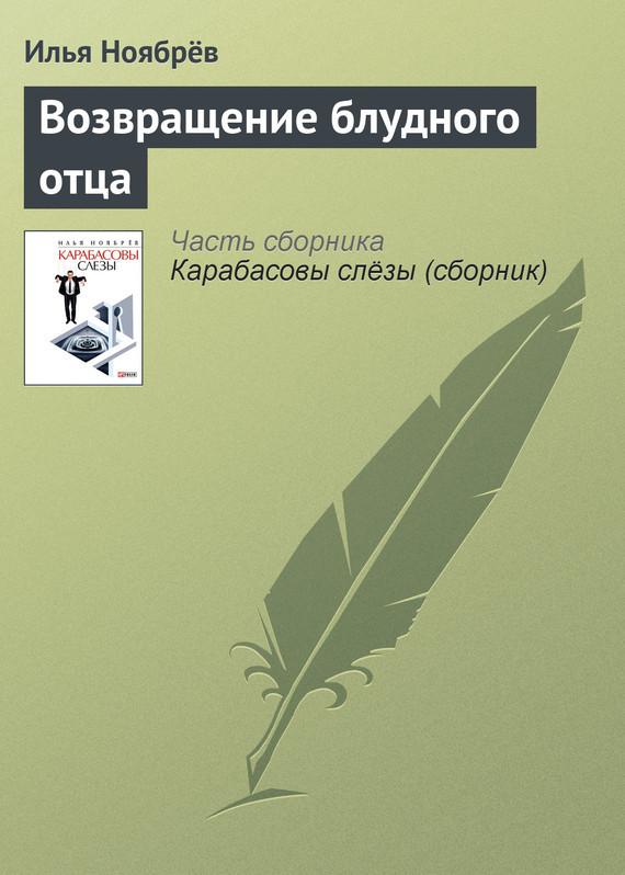 Илья Ноябрёв - Возвращение блудного отца