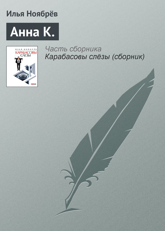 Илья Ноябрёв Анна К. алексей розенберг бывает… сборник