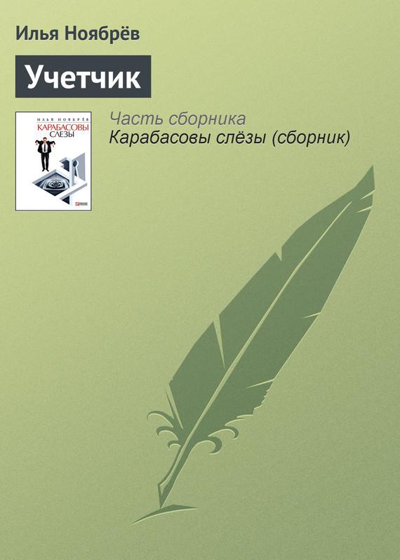 Илья Ноябрёв - Учетчик