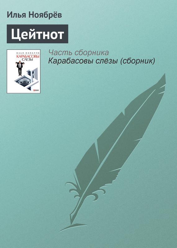 Илья Ноябрёв - Цейтнот