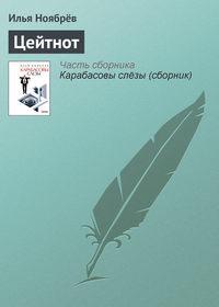 Ноябрёв, Илья  - Цейтнот