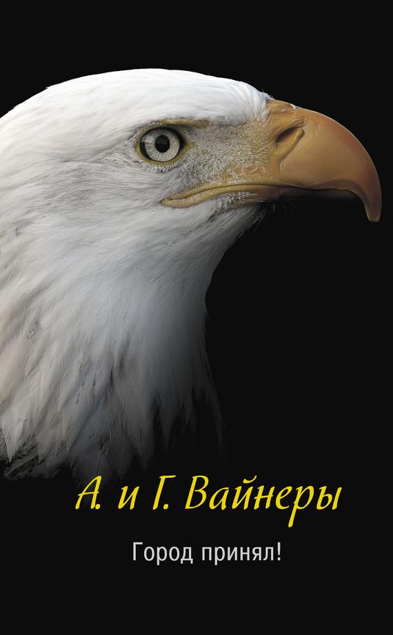 Георгий Вайнер - Город принял!..