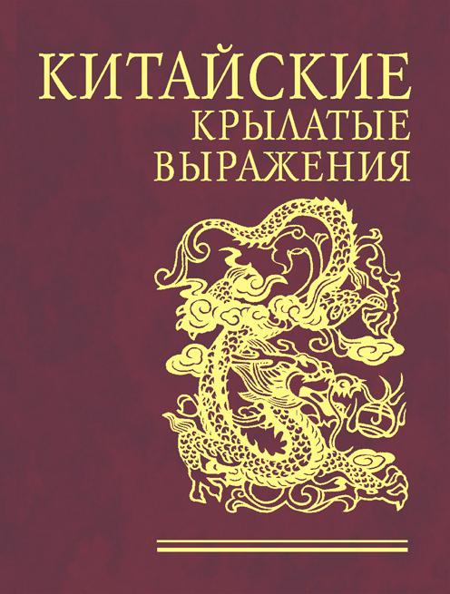 Китайские крылатые выражения ( Сборник  )