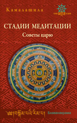 «Стадии медитации. Советы царю». Камалашила
