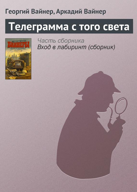 Георгий Вайнер - Телеграмма с того света
