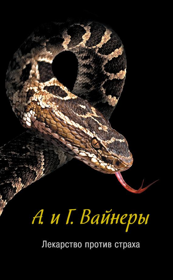 Лекарство против страха LitRes.ru 59.000