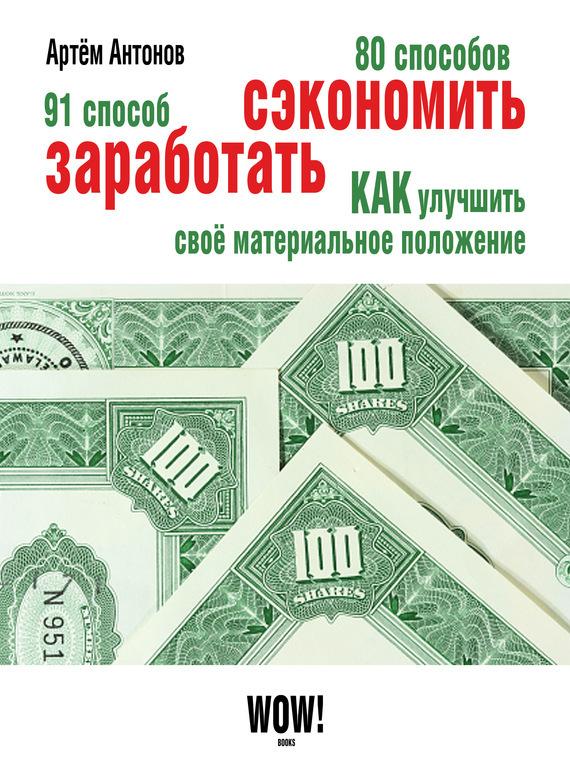 Артём Антонов 80 способов сэкономить. 91 способ заработать