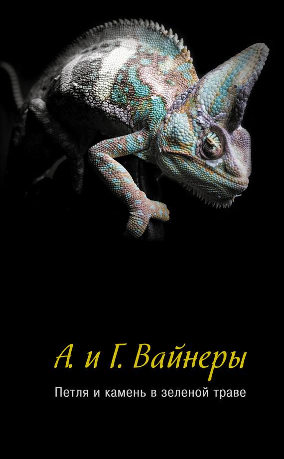 бесплатно скачать Георгий Вайнер интересная книга