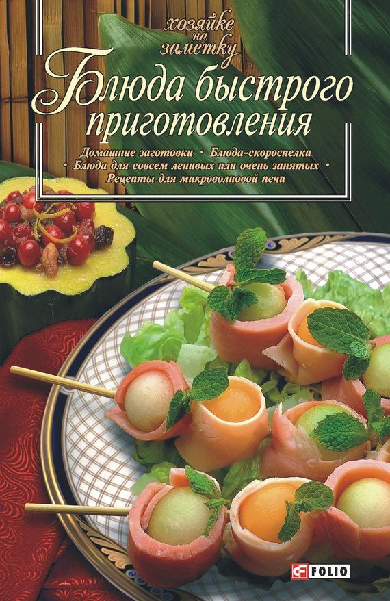 Сборник рецептов Блюда быстрого приготовления любимые рецепты блюд для микроволновой печи