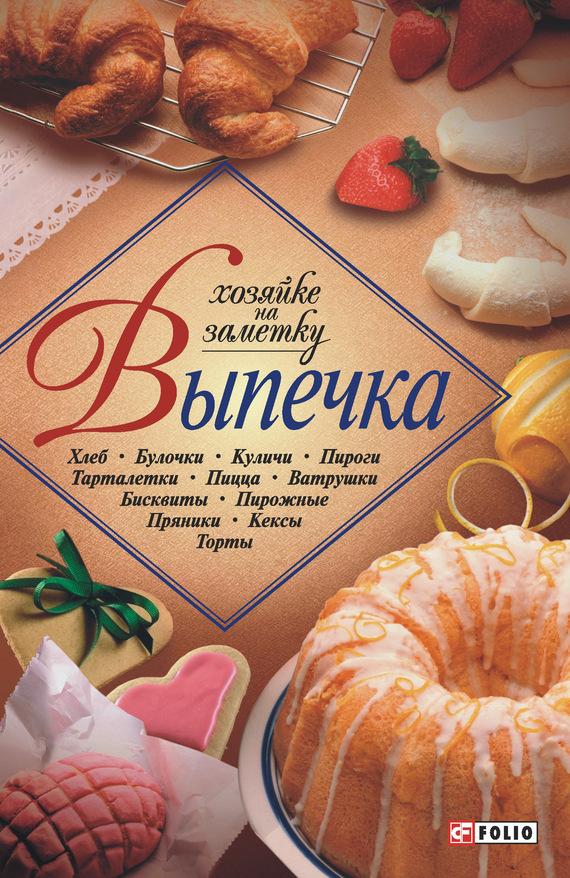 Сборник рецептов Выпечка выпечка в мультиварке пироги пирожки кексы