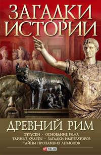 Потрашков, А. С.  - Древний Рим