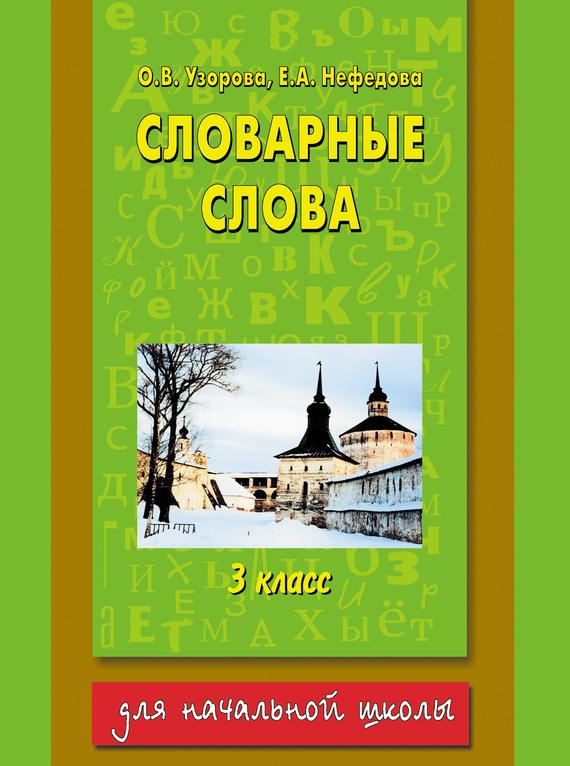 Рабочая программа по русскому языку 3 класс по теме