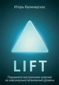 Калинаускас, Игорь  - Lift. Поднимите внутреннюю энергию на максимально возможный уровень