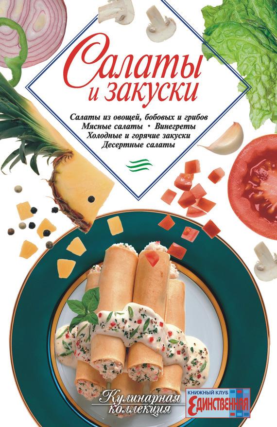 Сборник рецептов Салаты и закуски