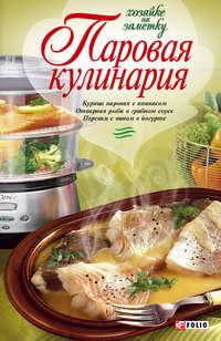 - Паровая кулинария