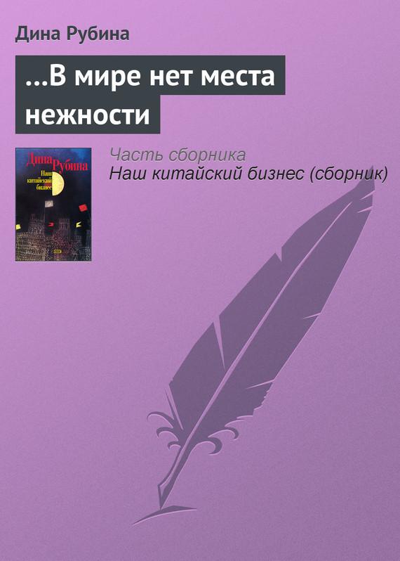 Дина Рубина …В мире нет места нежности дина рубина альт перелетный