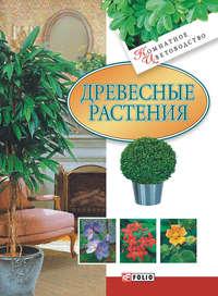 - Древесные растения