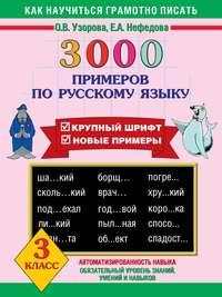 Узорова, О. В.  - 3000 примеров по русскому языку. Крупный шрифт. Новые примеры. 3 класс