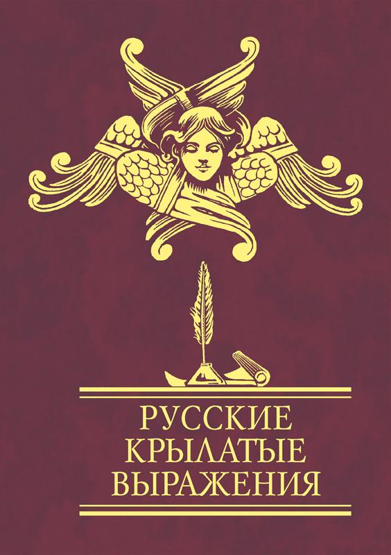 Русские крылатые выражения случается романтически и возвышенно