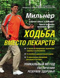 Мильнер, Евгений  - Ходьба вместо лекарств
